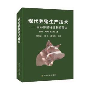 现代养猪生产